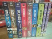 影音專賣店-0020-正版DVD*套裝影集【實習醫生1-8季】-台灣發行正版二手影集 不拆售
