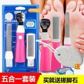 修腳器去死皮刀老繭磨腳石刮腳刀腳皮銼搓腳板磨腳神器修腳刀套裝