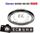 【EC數位】Canon SX50 SX40 SX30 專用 外徑 67mm 卡口濾鏡轉接環 同 FA-DC67A SX-40 SX-30 SX20 DC67A