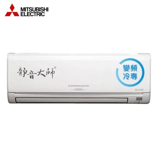 MITSUBISHI三菱 3-4坪 1級 變頻冷專一對一分離式冷氣 MSY-GE25NA/MUY-GE25NA 靜音大師