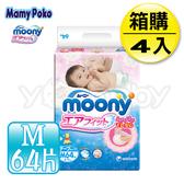 滿意寶寶 moony 日本頂級版紙尿褲/黏貼型尿布 (M)64片x4包-箱購