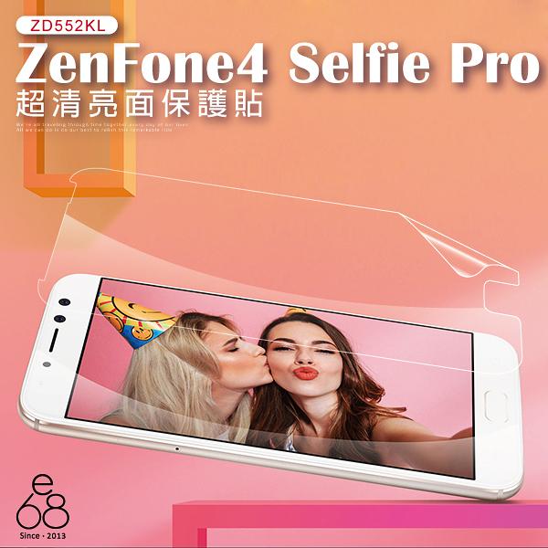 亮面高清保護貼 ASUS ZenFone4 Selfie Pro ZD552KL Z01MDA 保貼 軟膜 一般 螢幕 手機 貼膜 螢幕保護貼