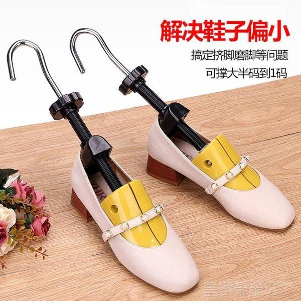 榮耀 撐鞋器女款擴寬撐大大器鞋撐通用擴鞋器一對闊鞋子括稱擴撐男皮鞋
