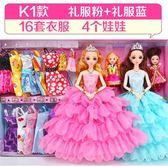 芭比換裝洋娃娃套裝禮盒婚紗衣服兒童玩具【奇趣小屋】