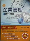 【書寶二手書T6/進修考試_JLT】企業管理精典題庫_張奇,張承