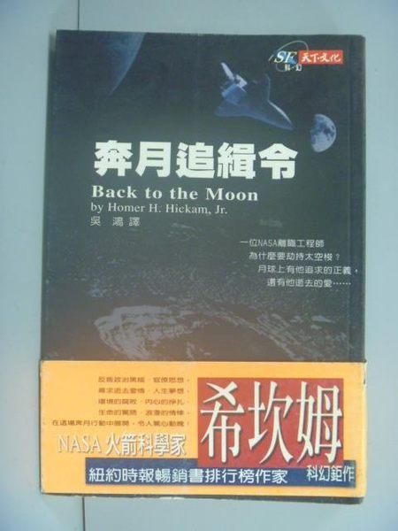 【書寶二手書T2/一般小說_GKC】奔月追輯令_吳鴻, 希坎姆