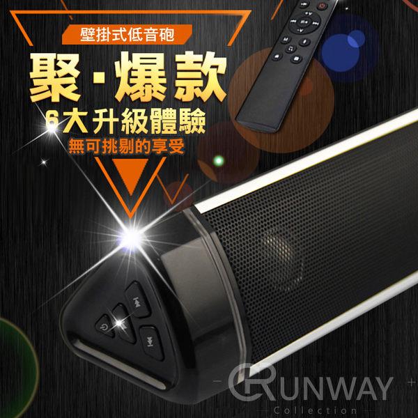 長型無線音箱 4.0 低音砲 壁掛式 直立式 電視喇叭 四喇叭 環繞立體聲 AUX輸入