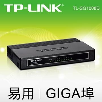 TP-LINK TL-SG1008D 8埠Gigabit桌上型交換器