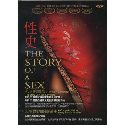 性史DVD 我的性功能障礙史/私人的實踐