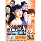台語巨星卡拉OK第二輯DVD (6片裝)...