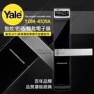 耶魯Yale 密碼/鑰匙/指紋智能電子門鎖YDM-4109A(附基本安裝)