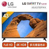 【LG樂金】43型 Full HD智慧連網電視 (43LK5700PWA) 含基本安裝