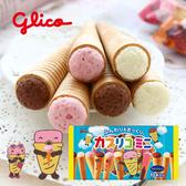 日本 Glico 固力果 三味綜合甜筒餅 (10入) 87g 巧克力 草莓 香草 冰淇淋杯餅乾 甜筒餅 甜筒餅乾 餅乾