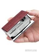 不銹鋼名片夾 男女士商務時尚木制名片盒 創意高檔超薄大容量小巧卡片盒信用卡盒定制公司禮品