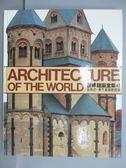 【書寶二手書T1/建築_RIW】世界建築全集(4)羅馬式東方基督教建築