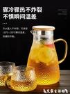 冷水壺 冷水壺玻璃耐熱高溫防爆家用大容量水瓶涼白開水杯茶壺套裝涼水壺 艾家