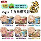 *WANG*【單罐】日本AkikA《漁極...
