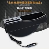 索菲爾多功能汽車縫隙收納盒車載座椅夾縫置物盒防漏塞車內儲物箱『潮流世家』