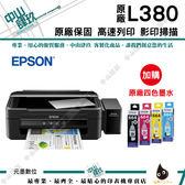 【兩年保固】EPSON L380  高速三合一原廠連續供墨印表機+一組墨水