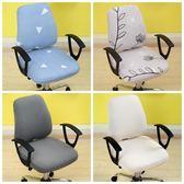 通用電腦椅套罩分體辦公室椅子套升降旋轉座椅套椅背靠背套凳子套【雙11購物節】