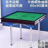 麻將桌 麻將桌 折疊麻將桌子家用簡易棋牌桌 手搓手動宿舍兩用  DF 科技藝術館