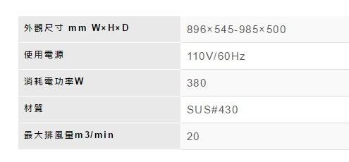 【歐雅系統家具】林內 Rinnai 倒T式排油煙機(高速馬達) RH-9029H(90CM)