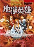 (二手書)魔域大冒險(10):地獄英雄