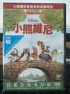 挖寶二手片-0B01-373-正版DVD-動畫【小熊維尼 長篇電影版】-迪士尼(直購價)