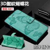 送掛繩 壓紋皮套 索尼 XA1 Ultra 蝴蝶花皮套 索尼 XA3 E5 Z5 Z3 保護殼 手機套 保護套 手機殼 插卡