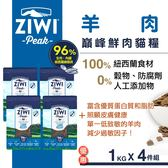 【SofyDOG】ZiwiPeak巔峰 96%鮮肉貓糧-羊肉 (1KG)四件組