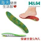 【海夫健康生活館】南良H&H 足弓 支撐型 減壓鞋墊 保健女款 顏色隨機出貨(S/M/L)