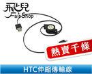 【飛兒】拉長收短 伸縮充電線 micro usb 通用 快速USB 2.0 比原廠傳輸線更好用 S4/NOTE 3/M7/M4