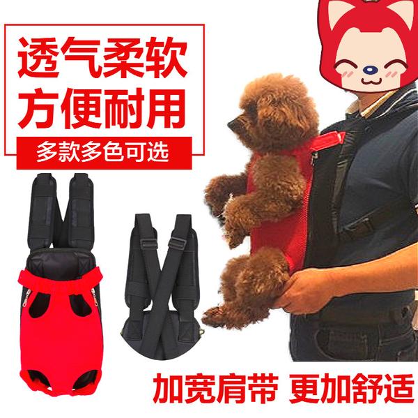 寵物背包 狗狗背包外出便攜包背帶包遛狗後背胸前背包貓包外出包寵物外帶包 MKS免運