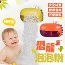 兒童玩具 恐龍 恐龍泡泡機 泡泡機 泡泡水 動物 洗澡 玩具