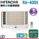 【信源】6坪【HITACHI 日立 雙吹冷專窗型冷氣】RA-40QV (含標準安裝)