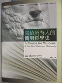【書寶二手書T1/哲學_HOA】寫給所有人的簡明哲學史_羅伯特.所羅門、凱瑟琳.希金斯