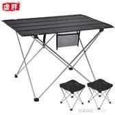 戶外桌超輕鋁合金摺疊桌子多功能野餐桌便攜式擺攤燒烤露營套裝桌igo  時尚潮流