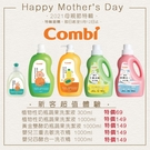 【母親節同歡慶】Combi 康貝 黃金雙酵奶瓶蔬果洗潔液 1000ml(71144)