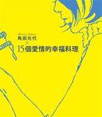 角田光代×15個愛情的幸福料理