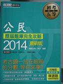 【書寶二手書T9/進修考試_QIV】公民-歷屆題庫完全攻略_2014最新版