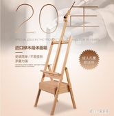 畫架支架式畫板套裝實木可升降便攜式多功能折疊家用  LN5290【甜心小妮童裝】