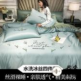 冰絲涼感四件套床罩被套組裸睡床單絲滑床上用品【君來佳選】