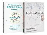 【做自己的生命設計師+你的專屬練習祕笈】生命設計力套書