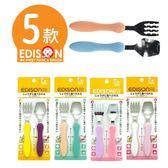 日本 EDISON 不鏽鋼幼兒學習湯叉組/叉匙 5色