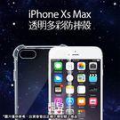 【飛兒】防摔抗震 iPhone Xs Max 透明多彩防摔殼 TPU 軟殼 手機殼 保護殼 手機套 198
