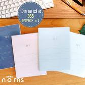 Norns【Dimanche 365好好記Ⅸ v.2】日期自填式計畫本 記事本 手帳 年曆日誌 無時效 台灣文創迪夢奇