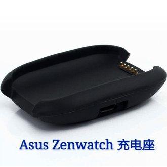 【充電座】華碩 ASUS ZenWatch 智慧手錶專用座充WI500Q 藍芽智能手表充電底座充電器