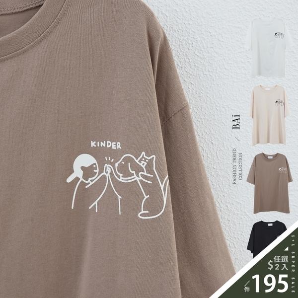 女孩與寵物印圖長版T恤上衣-BAi白媽媽【310418】