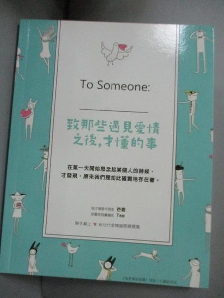 【書寶二手書T2/兩性關係_GFY】致那些遇見愛情之後,才懂的事:To Someone:____(二版)_芒哥,  黃竹