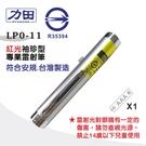 [符合安規]【奇奇文具】力田 LP0-11 紅光 袖珍專業型雷射筆/支